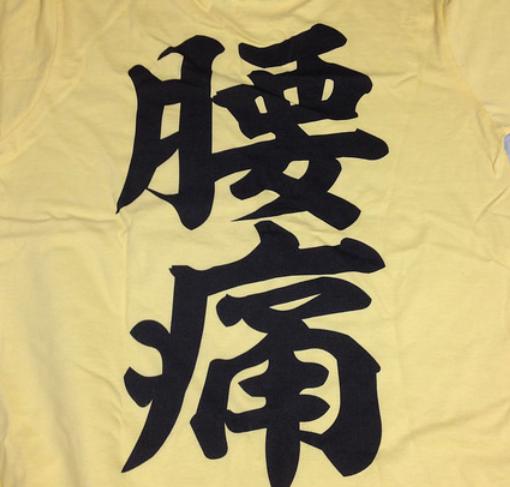 腰痛ロゴTシャツ