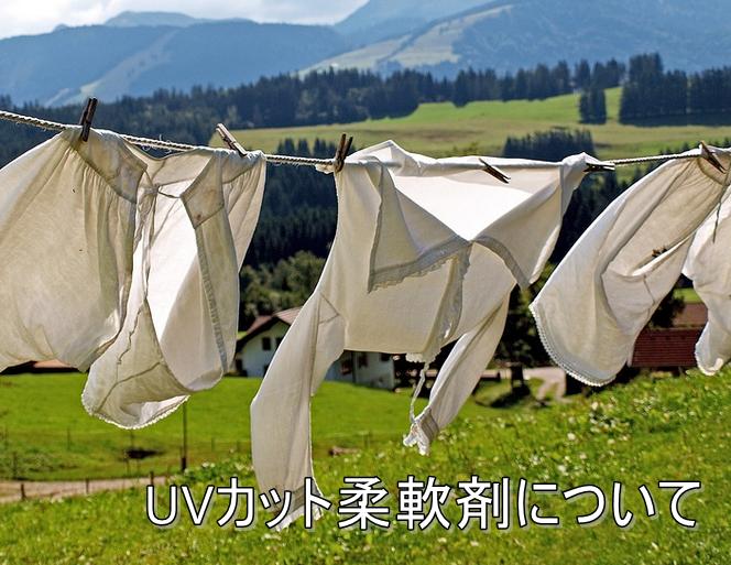 uVカット柔軟剤用洗濯物画像